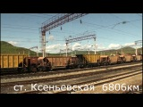 Карымская - Ерофей Павлович 6767 - 6835 км